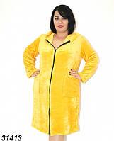 Халат женский желтый БАТАЛ с капюшоном на молнии 58,60,62,64