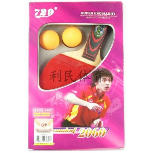 Набор для настольного тенниса 729 №2060 (ракетка, чехол, 2 мячика)