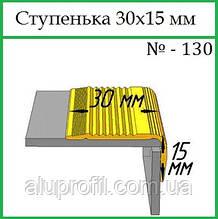 Алюминиевый профиль - ступенька алюминиевая 30х15