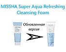 Пінка для вмивання MISSHA Super Aqua Ultra Hyalron Foaming Cleanser 200ml, фото 2