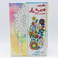 Набор для росписи на полотне Мандала равновесия (палитра мультицвет) 18*25 DZ095
