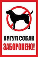 Табличка выгул собак запрещен, фото 1