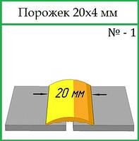 Алюминиевый профиль - порожек алюминиевый 20х4