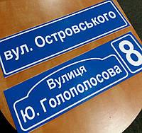 Адресні таблички