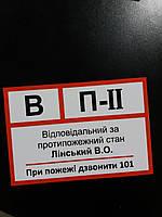 Інформаційні таблички (виготовлення), фото 1
