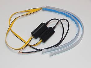 Вогні денні ходові ZIRY DRL 45cm white/yellow з вказівником повороту, гнучкі