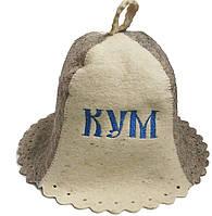 Мужская шапка для бани и сауны  Кум