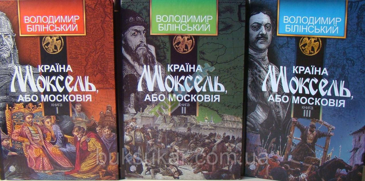 Країна Моксель, або Московія. Комплект з 3-х книг