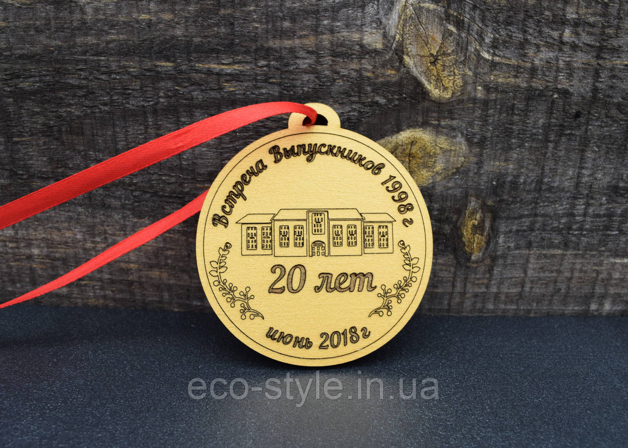 Медаль для встречи выпускников