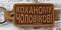 Брелок зі стрічкою Коханому Чоловікові