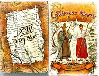 Карты игральные коллекционные - 17-е столетие, фото 1