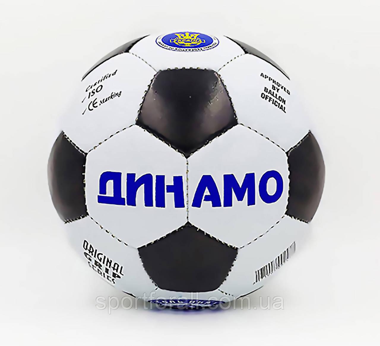 Мяч футбольный №5 Гриппи 5сл. ДИНАМО-КИЕВ FB-0047-D2