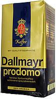 Dallmayr Prodomo,мелена 500г/12