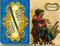 Карты игральные сувенирные в коллекцию - Энеида (Енеїда)