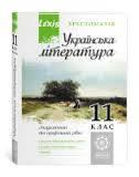 11 клас | Українська література. Хрестоматія | Гавриш