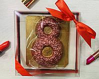 """Оригинальный шоколадный подарок на 8 Марта. Шоколадная 8-ка. Шоколадный барельеф """"8 Марта"""""""