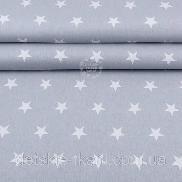 """Отрез ткани шириной 240 см """"Одинаковые звёзды 3 см"""" белые на сером №2019 размер 65*225"""