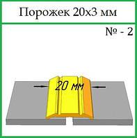 Алюминиевый профиль - порожек алюминиевый20х3