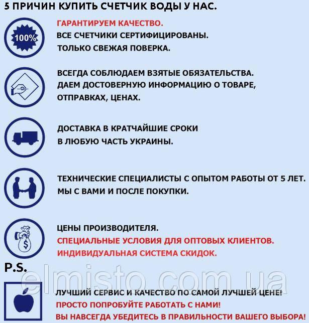 5 причин купить водомеры Аpator Powogaz JS-6,3 ХВ Master C+