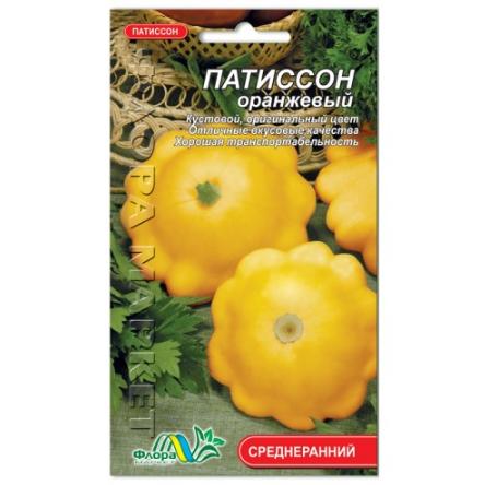 Насіння Патисони помаранчеві  ранній 2г