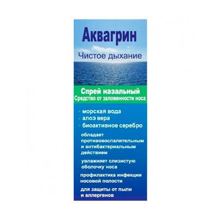 Спрей для носа АКВАГРИН (с морской водой и биоактивным серебром)