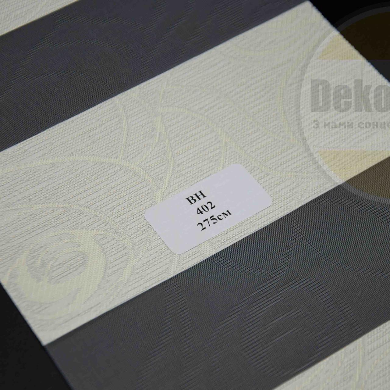 Рулонні штори День-Ніч BH 402 (1 варіант кольору)