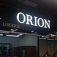 Световые объёмные буквы
