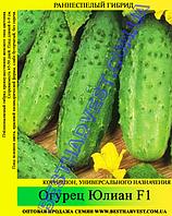 Семена огурца Юлиан F1 0,5кг