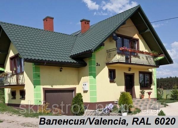 Металлочерепица Valencia Валенсия 0,45мм глянцевый полиэстр Украина. Гарантия 10 лет