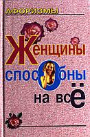 """К.В.Душенко """"Афоризмы. Женщины способны на все"""". Формат А5"""