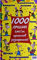 """С.В.Станкевич """"1000 лучших SMS""""ок, приколов,розыгрышей"""""""