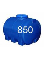 Емкость горизонтальная пластиковая объем 850 литров.