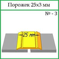 Алюминиевый профиль - порожек алюминиевый 25х3