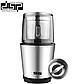 Кофемолка гриндер мощная для специй и кофе 300Вт 100г DSP KA3036 нержавейка, фото 3