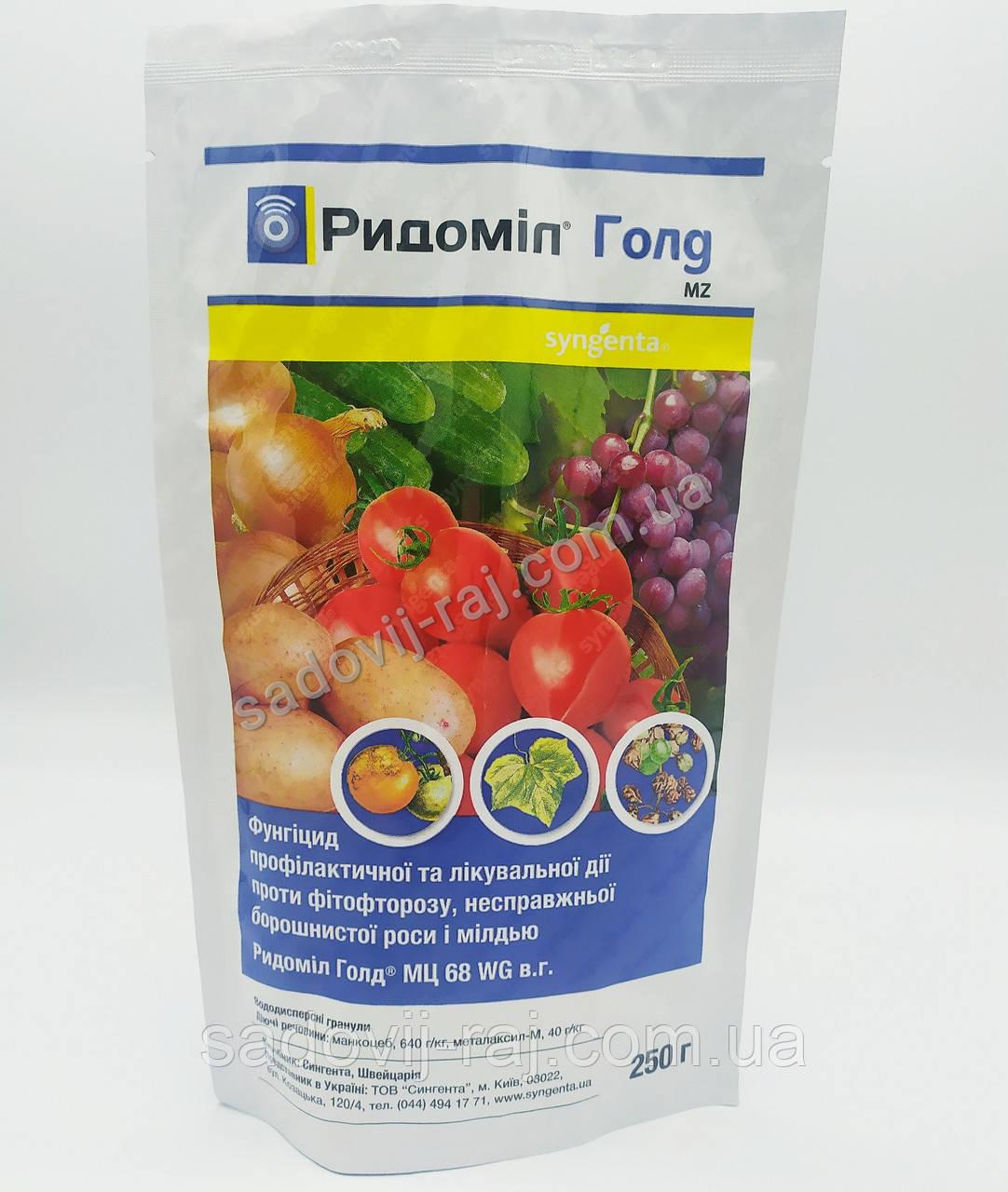 Фунгіцид Ридоміл Голд 250 г Syngenta Швейцарія для томатів, винограду, цибулі, огірків, картоплі