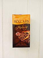 Кофе молотый Mocca Fix Melange 500гр. (Германия)