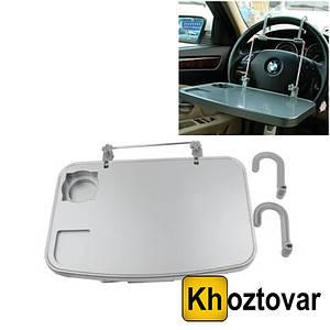 Автомобильный столик 3R-029
