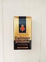 Кофе молотый Dallmayr Prodomo 500гр. (Германия), фото 1