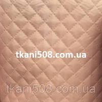 Подкладочная ткань (стеганая )на синтепоне №80