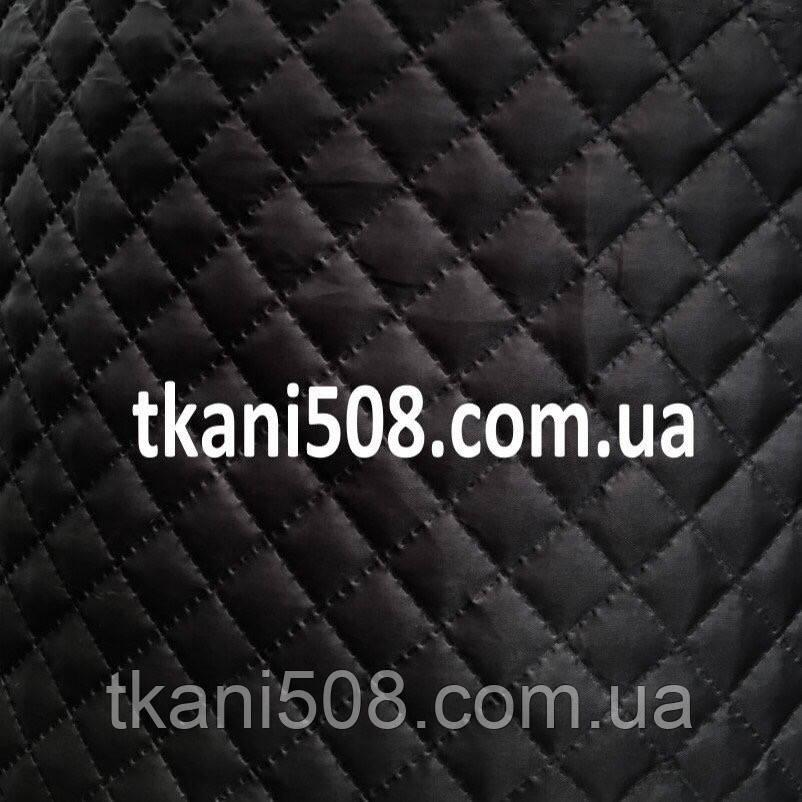 Стеганая подкладочная ткань (Чёрный )
