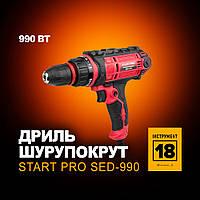 Дриль електричний / шуруповерт / Start Pro SED-990 / 990 вт / гарантія 36 міс/ безкоштовна доставка