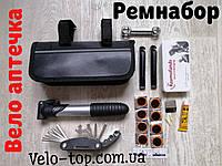 Ремнабор велосипедиста, вело аптечка, Ремкомплект для велосипеда (насос, мультитул, латки,бортировки) в сумке
