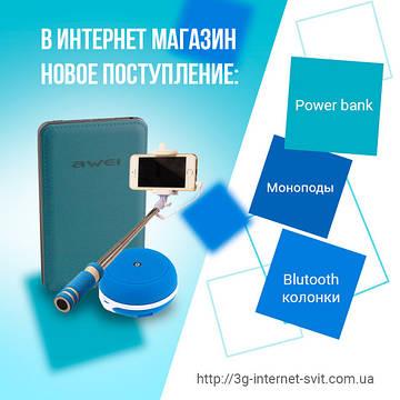 """Новое поступление товара в """"3g-internet-svit"""""""