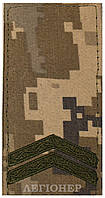Погон ЗСУ (ДПСУ), молодший сержант