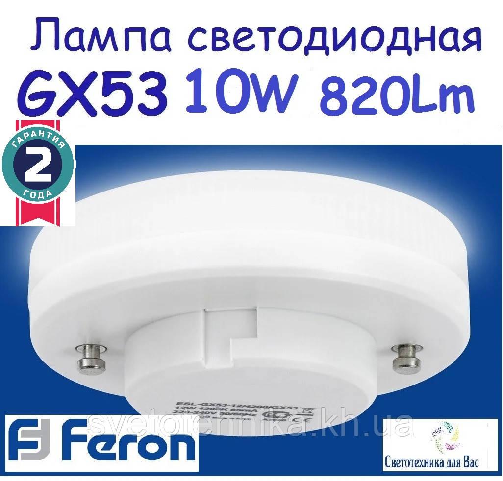 Світлодіодна лампа GX53 Feron LB153 LED 10W 4000K 230V для загального і декоративного освітлення