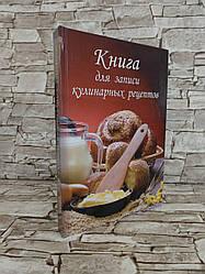 """Книга """"Книга для запису кулінарних рецептів"""" Лоточук М. М"""