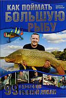 """Маркус Бетефюр """"Как поймать большую рыбу. 99 способов рыбной ловли"""""""