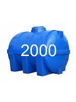 Емкость горизонтальная пластиковая объем 2000 литров.