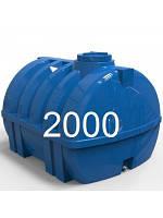 Емкость пластиковая горизонтальная объем 2000 литров Р/ребро. Емкость армирована рёбрами, для транспортировки.