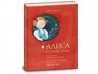 """Книга """"Алиса в Стране Чудес"""". Иллюстрации Евгении Гапчинской"""